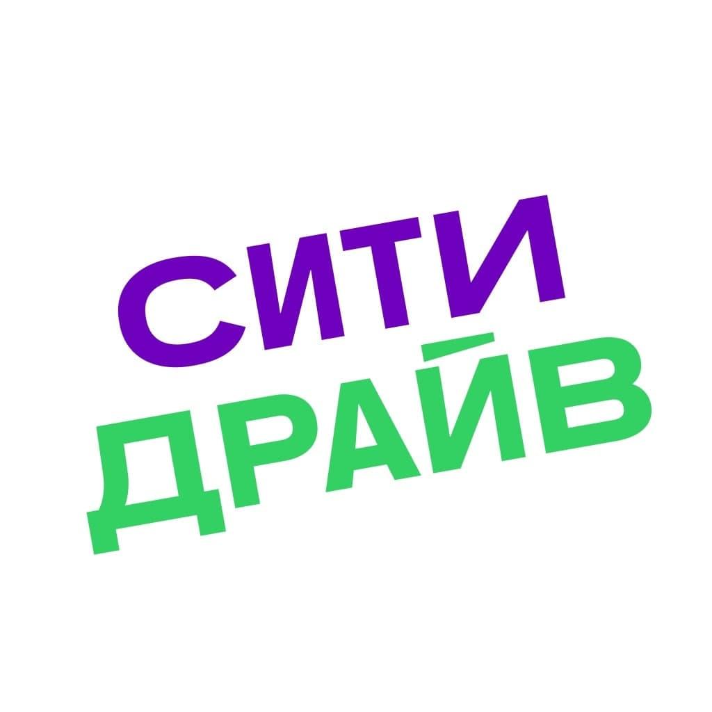 Каршеринг СитиДрайв