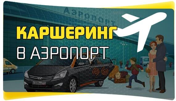 Каршеринг во Внуково