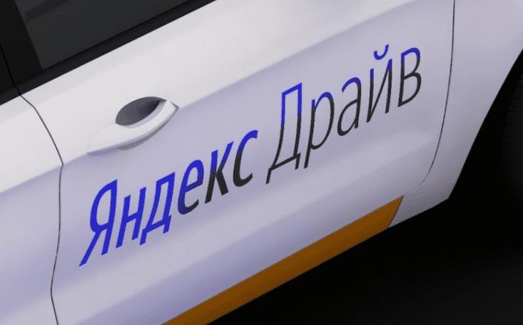 Яндекс.Драйв в Санкт-Петербурге