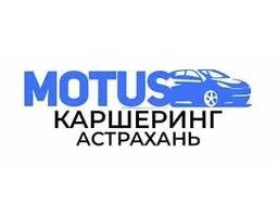 Каршеринг MotusCar